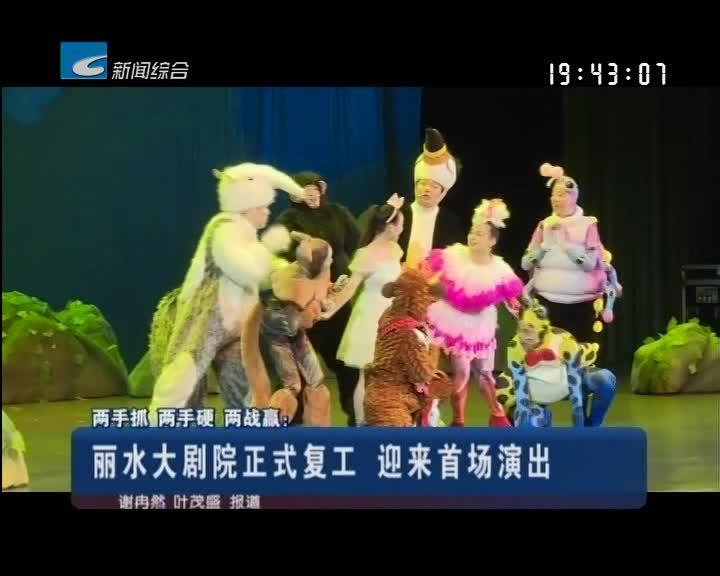 两手抓 两手硬 两战赢:丽水大剧院正式复工 迎来首场演出