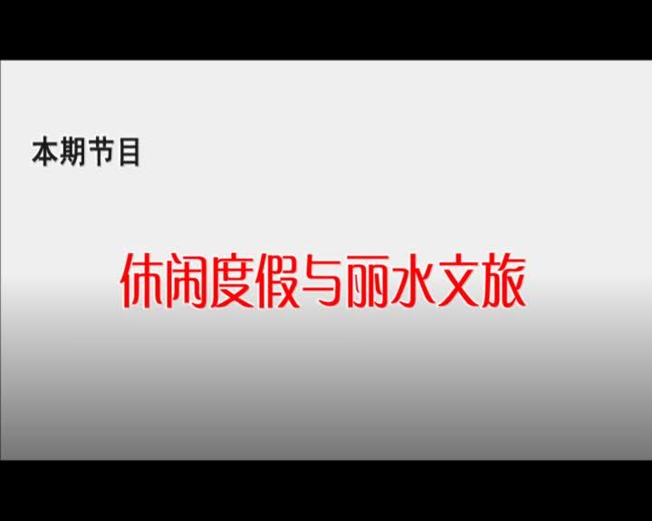 【丽水人文大讲堂】休闲度假与丽水文旅(一)