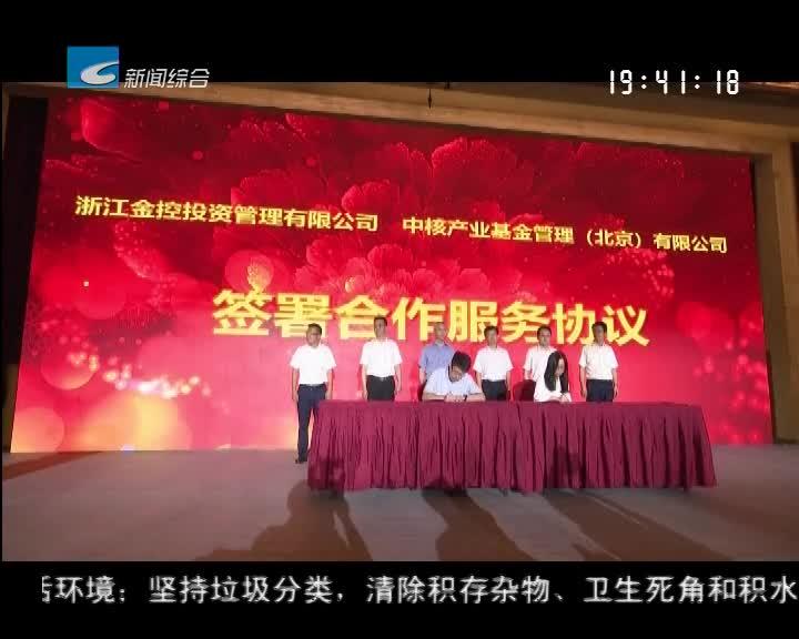 """市政府与省金控公司签订""""上门送'1+3'服务""""合作协议"""