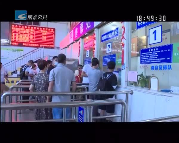 庆元班线客运票价降价迎来大客流 今天龙泉班线也开始降价