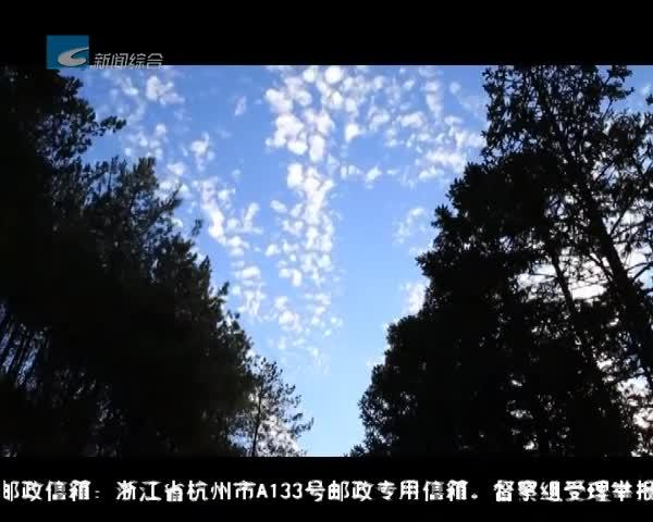 庆元国家重点生态功能区综合评价再获全省第一
