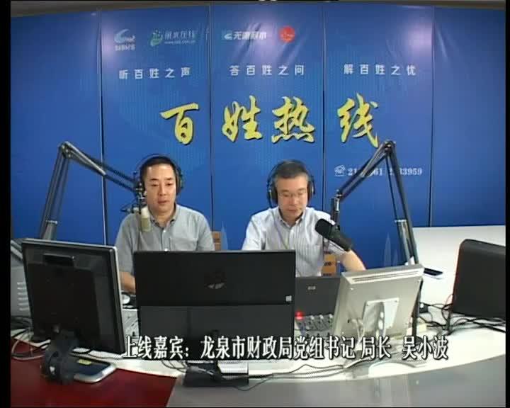 龙泉市财政局党组书记、局长 吴小波