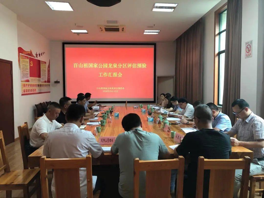 龙泉市百山祖国家公园创建迎来评估预检