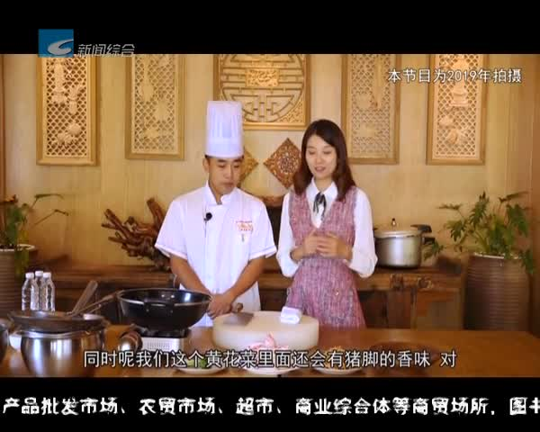 【寻味】丽水·百县千碗——《寻味》系列