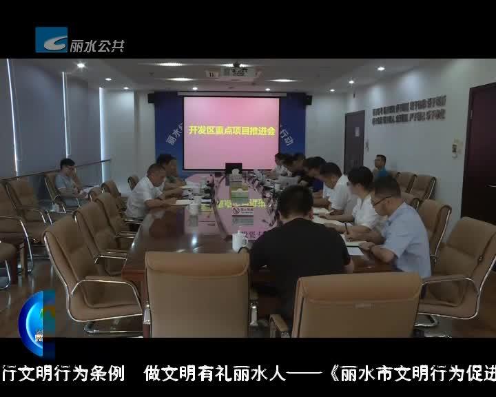 刘志伟听取重点项目推进情况汇报