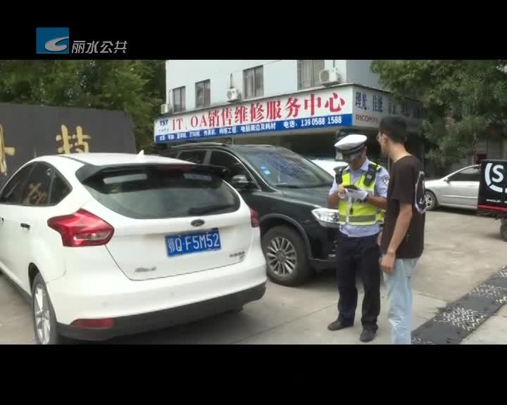 开发区交警开展集中整治路面违法行为