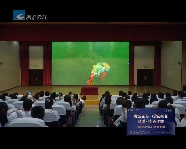 丽水市第23届全国推广普通话宣传周活动启动