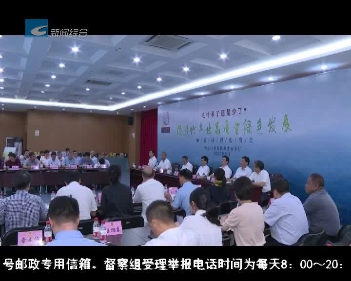 聚焦竹产业高质量绿色发展 丽水山耕政协委员会客厅举行首场活动