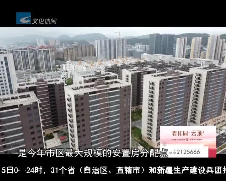 大力推进城中村改造:公平公正选房 今天市区138套安置房被选定