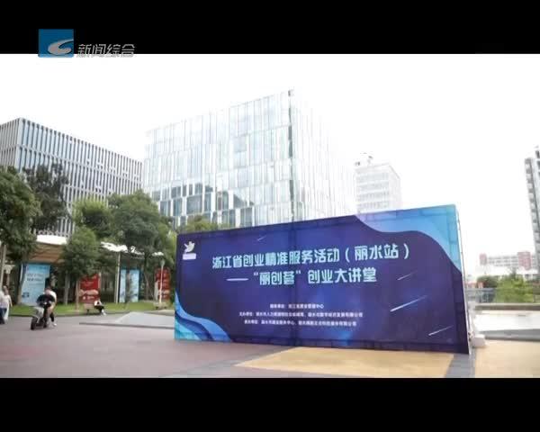 浙江省创业精准服务活动首站昨日走进丽水