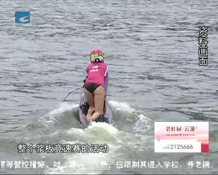 浙江省首届生态运动会:开幕式有看点 赛事精彩纷呈