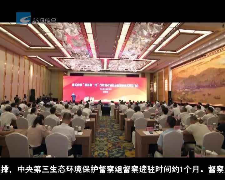 """为开辟""""中国之治""""新境界贡献更多智慧力量 机关内部""""最多跑一次""""改革暨市域社会治理丽水实践研讨会在丽召开"""