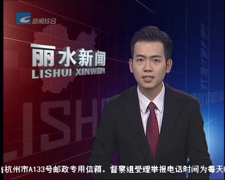 """《丽水日报》发表《将机关内部""""最多跑一次"""" 改革进行到底》评论员文章"""