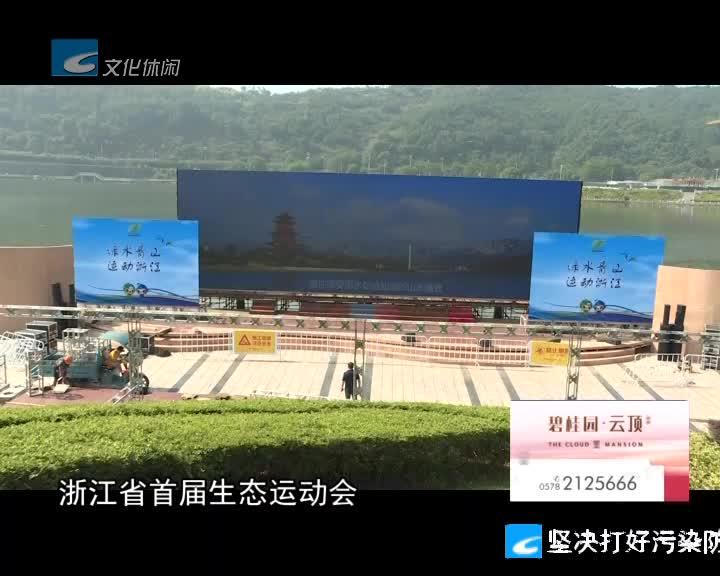 浙江省首届生态运动会运动员今天报到