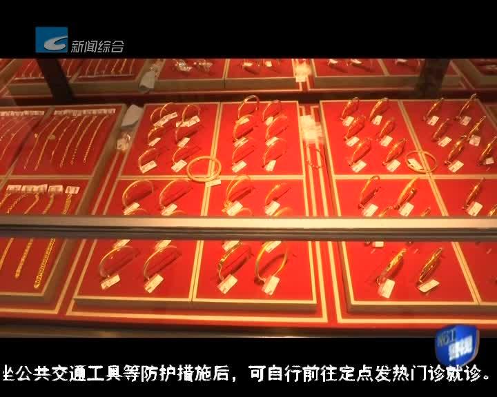 """【瓯江警视】金器为何变成""""高仿货""""每天领红包的棋牌游戏?"""