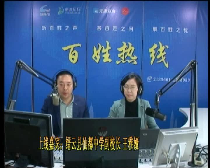 缙云县仙都中学副校长 王雅娅