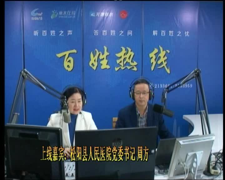 松阳县人民医院党委书记 周方