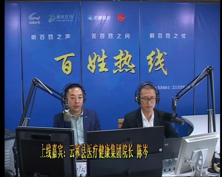 云和县医疗健康集团院长 陈岑