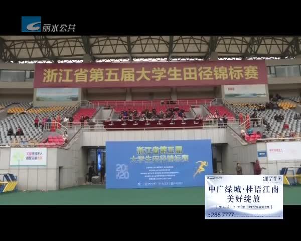 今天浙江省第五届大学生田径锦标赛在我市举行
