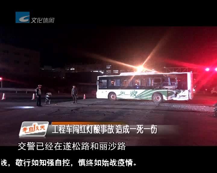 工程车闯红灯酿事故 造成一死一伤
