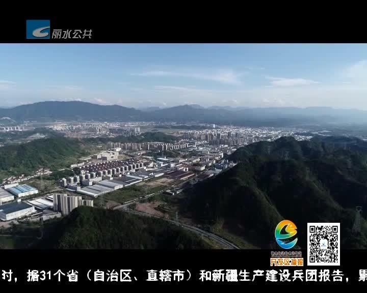 丽水开发区召开党工委(扩大)会议