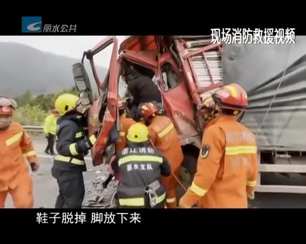 大货车追尾槽罐车 消防紧急救出被困驾驶员