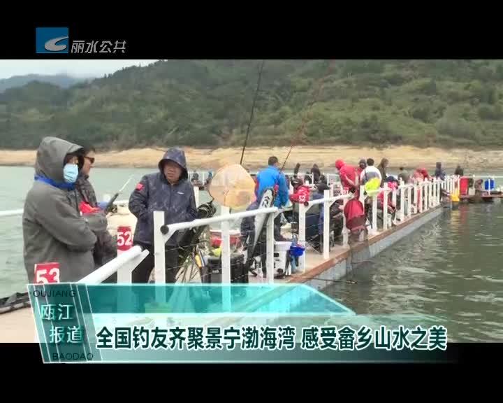 全国钓友齐聚景宁渤海湾 感受畲乡山水之美