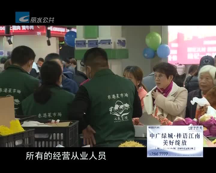 市区东港菜市场营业 城东区块一万多户居民受益