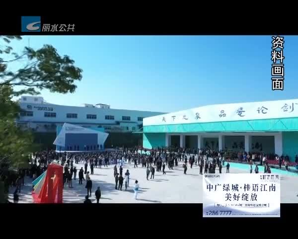 第三届世界青瓷大会将于12月10日-30日在龙泉举办