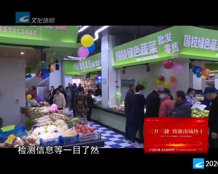 东港菜市场正式开业 城东区块一万多户居民受益
