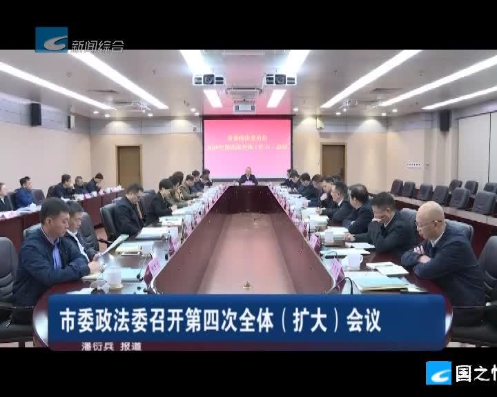 市委政法委召开第四次全体(扩大)会议