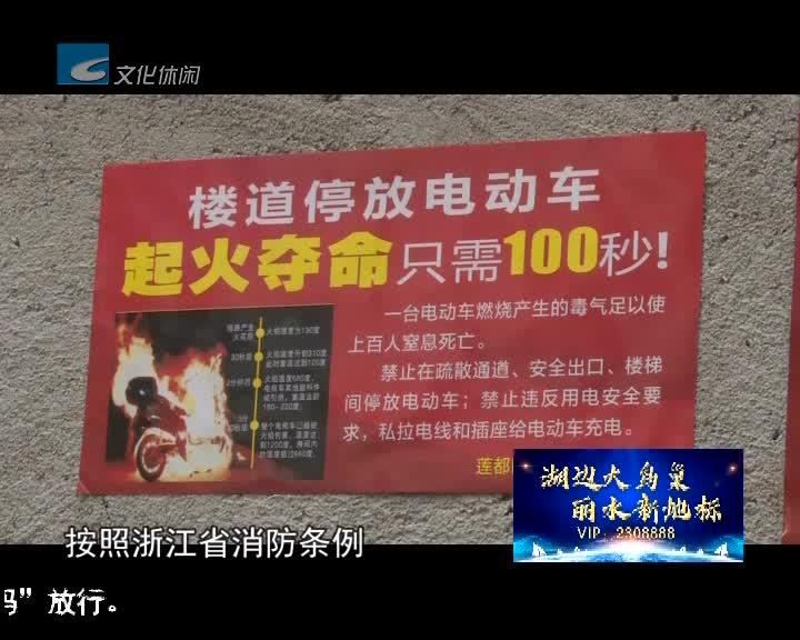 做文明丽水人:私拉乱接电线隐患大 11月份消防部门处罚了上百起