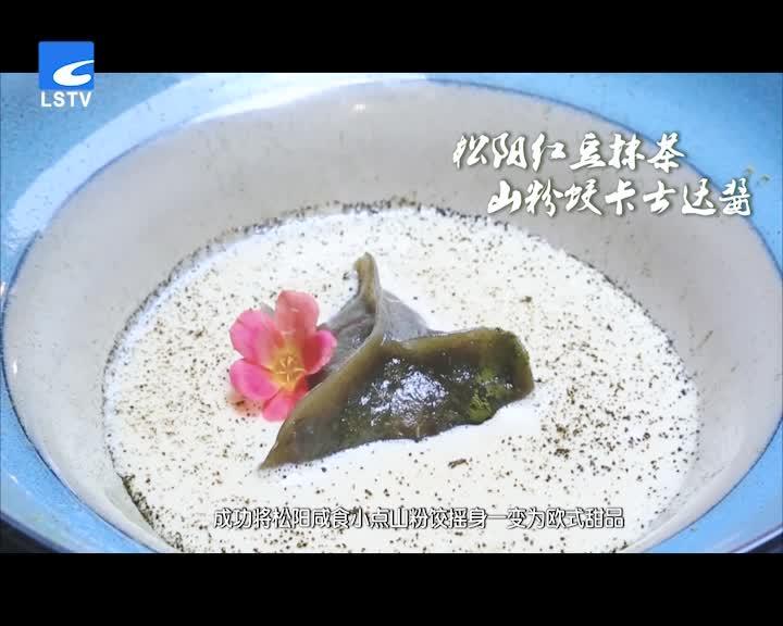 百县千碗(松阳):味蕾的起承转合