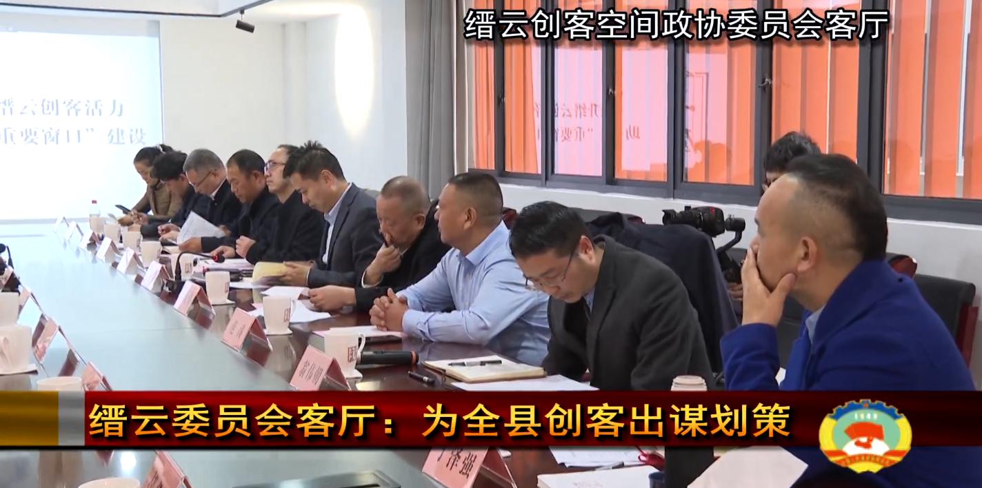 【委员视点】缙云委员会客厅:为全县创客出谋划策