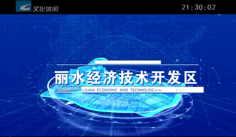 """【开发区深一度】布局全链条 打造""""芯""""高地"""