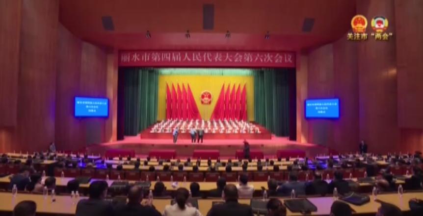 丽水市第四届人民代表大会第六次会议胜利闭幕