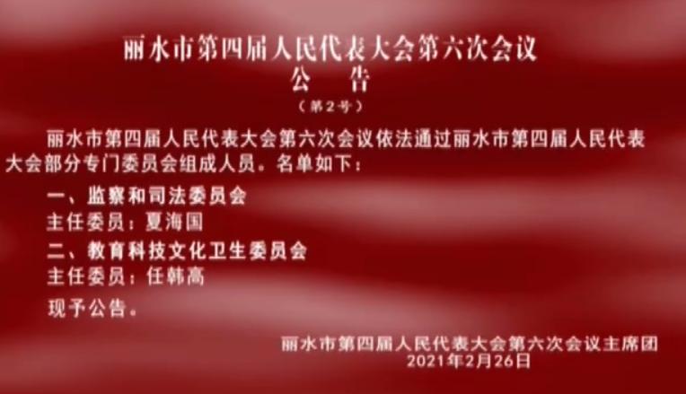 丽水市第四届人民代表大会第六次会议公告(第2号)