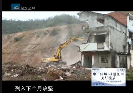 丽水机场项目启动核心区最后一块区域房屋拆除工作