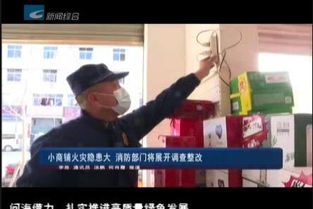 小商铺火灾隐患大 消防部门将展开调查整改