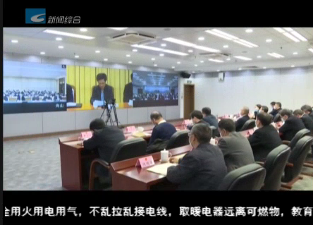 《浙江省数字经济促进条例》宣传贯彻视频会议召开