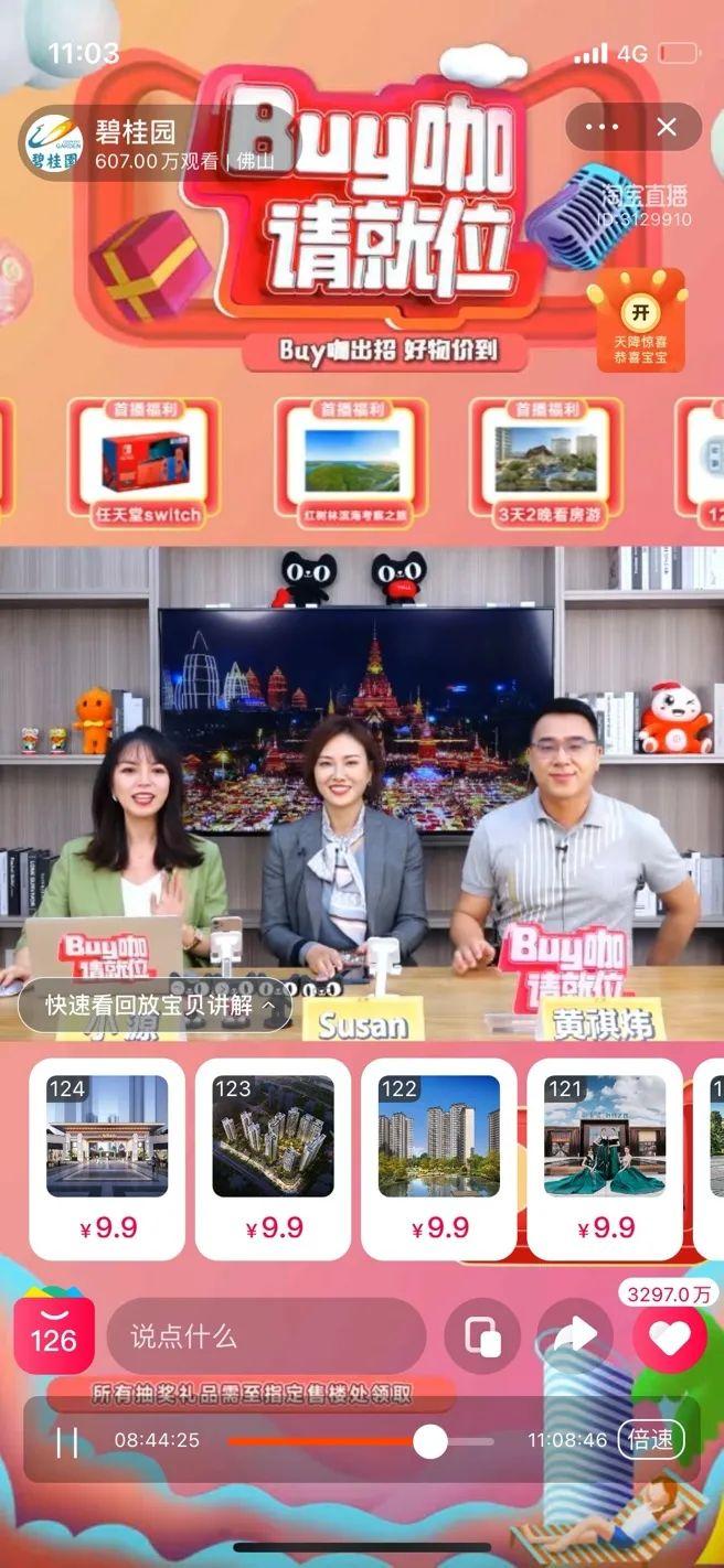 碧桂园官方直播栏目首秀,11小时带货超11亿!