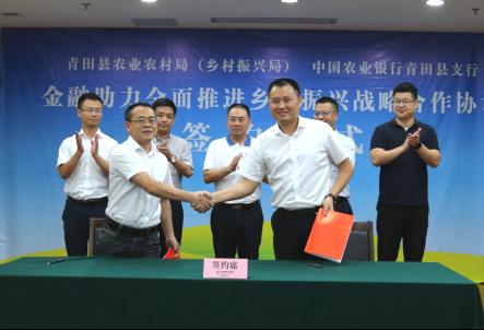 农行青田县支行与青田县农业农村局签署 乡村振兴战略合作协议