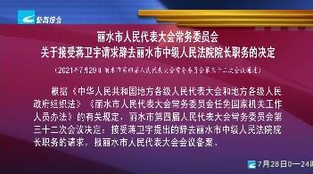 丽水市人民代表大会常务委员会 关于接受蒋卫宇请求辞去丽水市中级人民 法院院长职务的决定