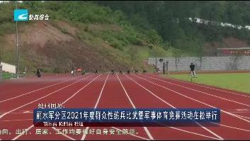 处州国防:丽水军分区2021年度群众性练兵比武暨军事体育竞赛活动在松阳举行