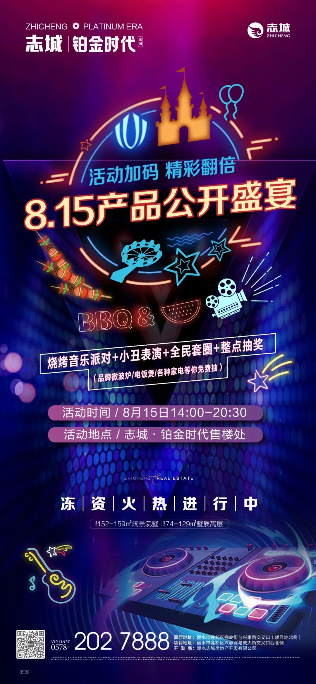 志城·铂金时代8.15产品震撼公开,烧烤美食、免费抽奖,全城邀约进行中!