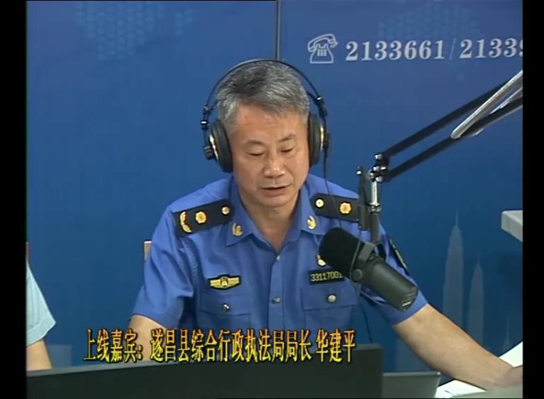 遂昌县综合行政执法局局长 华建平