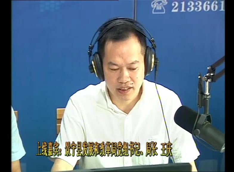 景宁县发展和改革局党组书记、局长 王庆