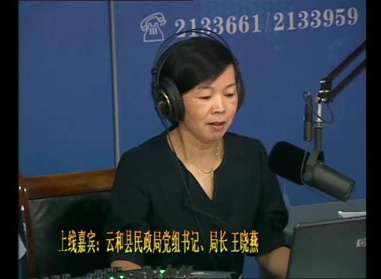云和县民政局党组书记、局长 王晓燕