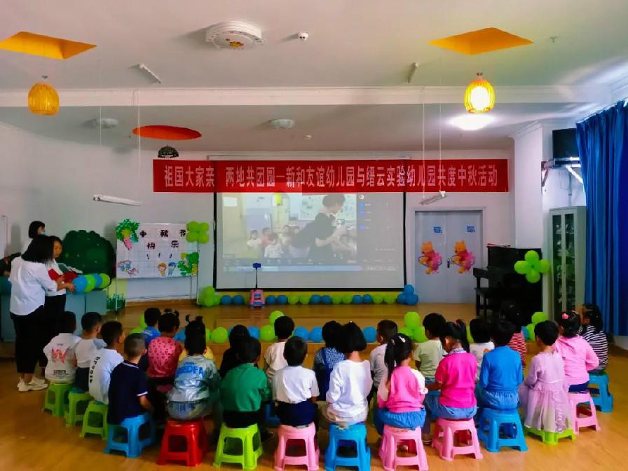 新和友谊幼儿园与缙云实验幼儿园开展共度中秋活动