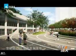 跟我一起来运动:市体育中心服务大提升工程:打造儿童运动空间 营造多彩四季景观
